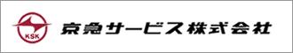 京急サービス株式会社