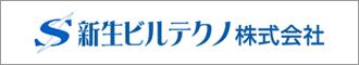 新生ビルテクノ株式会社