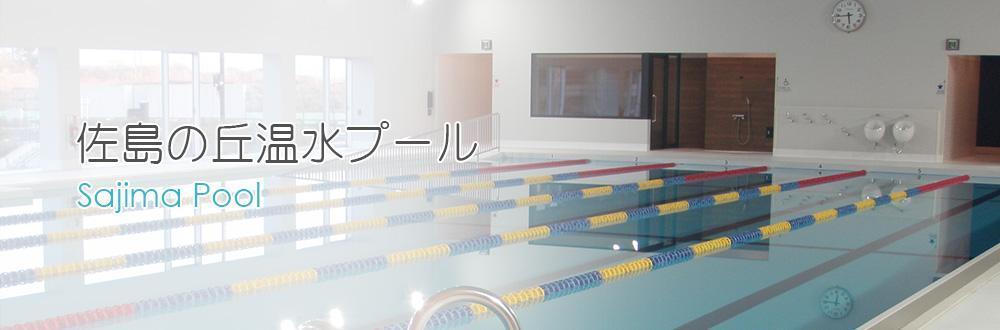 佐島の丘温水プール
